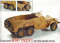 Captured BTR-152V1 APC (Israel)