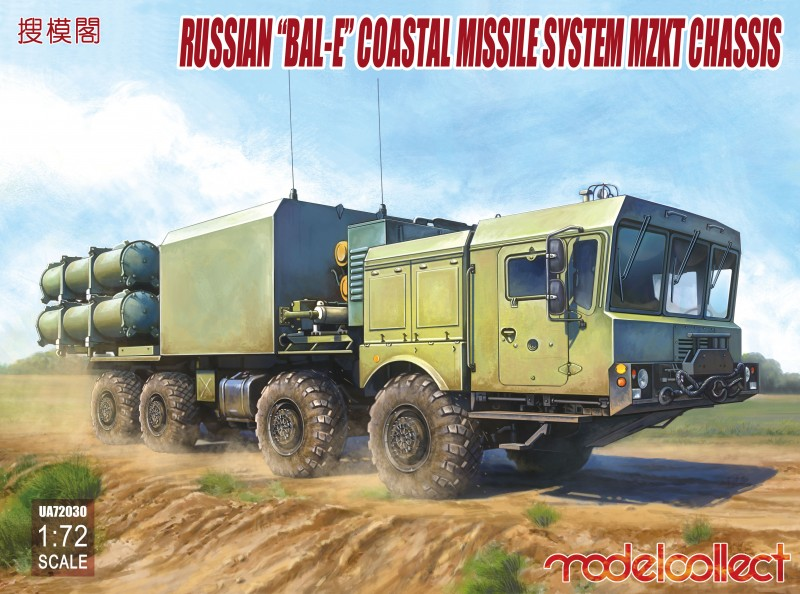 """Russian """"Bal-E"""" mobile coastal defense missile Launcher with Kh-35 anti-ship cruise missiles MZKT ch"""