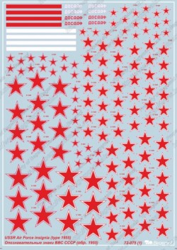 USSR Air Force insignia, type 1955
