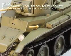 Horn for Soviet tanks T-26, T-28, T-35, T-37, T-38, BT-5, BT-7