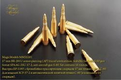 57 mm BR-281U armor-piercing (AP) traced ammunition Suitable for S-68, S-60 gun Soviet SPAAG ZSU-57