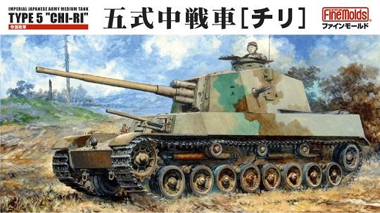 IJA Medium Tank Type5