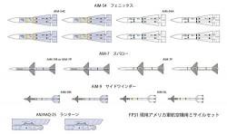 US Air-to-Air missile set