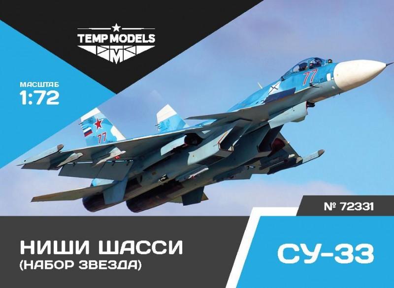Wheel bay set for Su-33