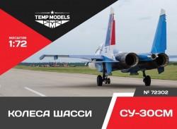 Su-30 wheels set