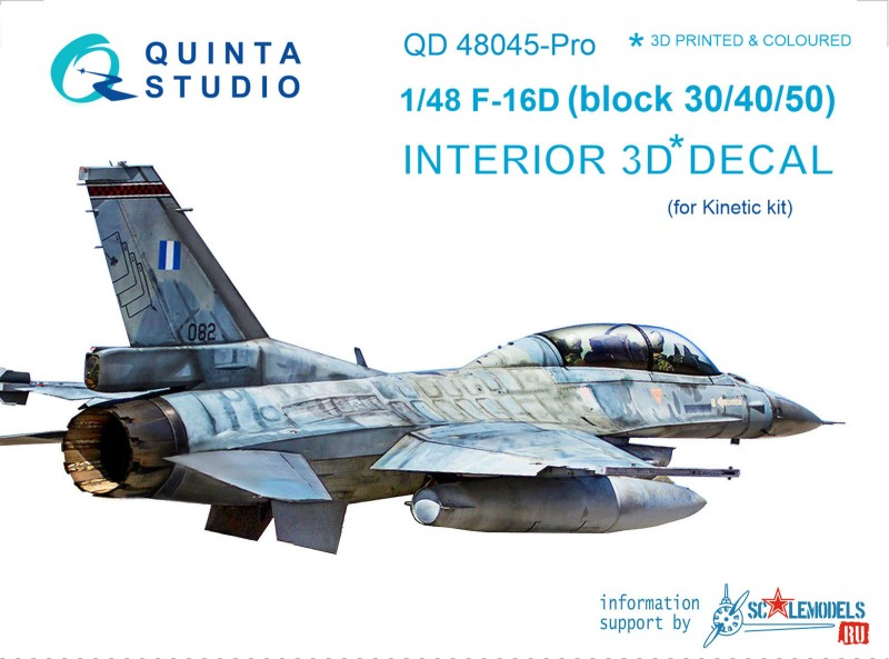 F-16D (block 20/30/40) Interior 3D Decal