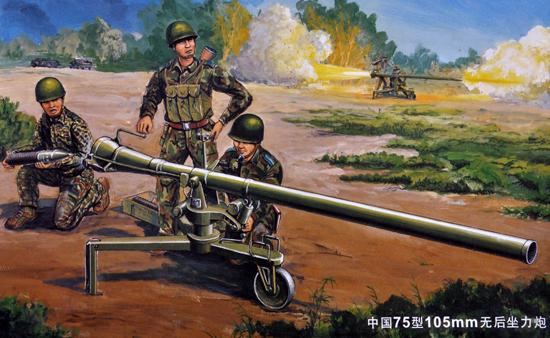 Chinesische 105 mm Kanone Typ 75