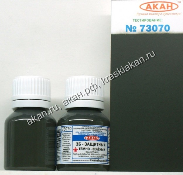 3B - Protective, Dark Green (faded), aircraft base colour, top and side surfaces