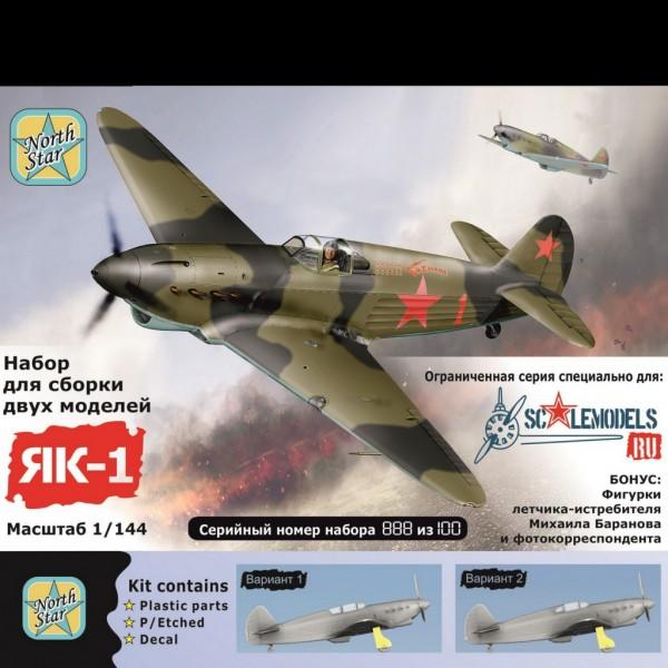 Yak-1 plastic kit (2 models in the box)