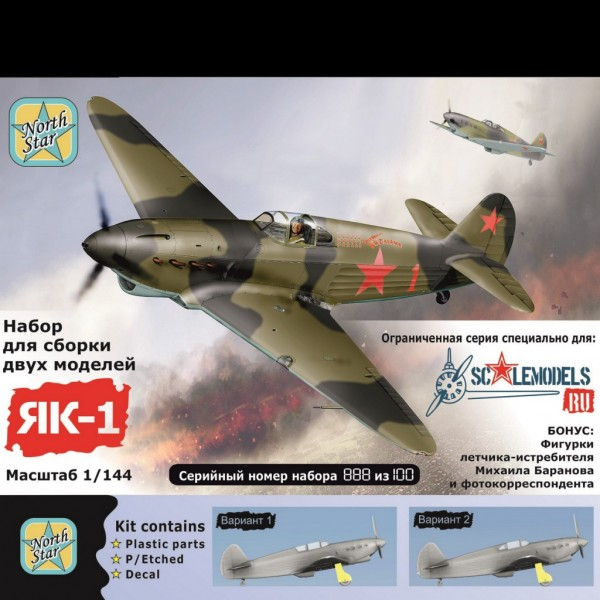 Yak-1 plastic kit (2 models in the box)