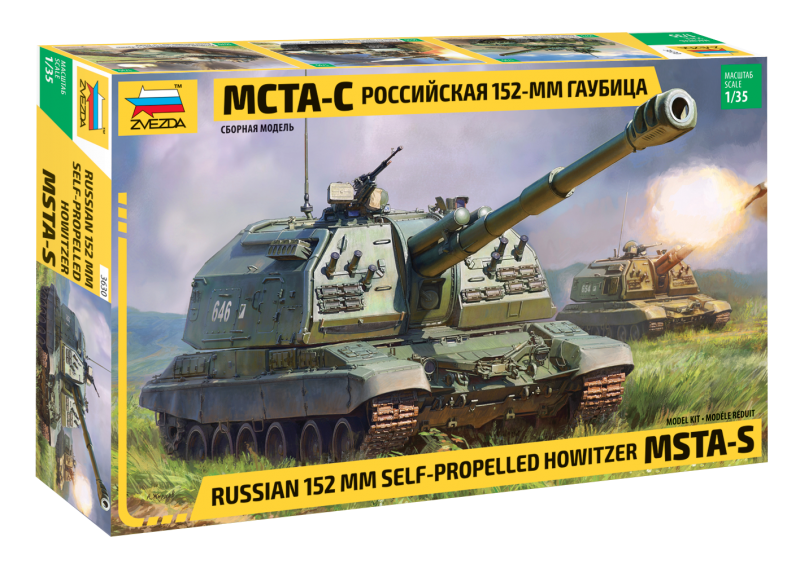 MSTA-S Soviet/Russian self-propelled 152mm artillery gun
